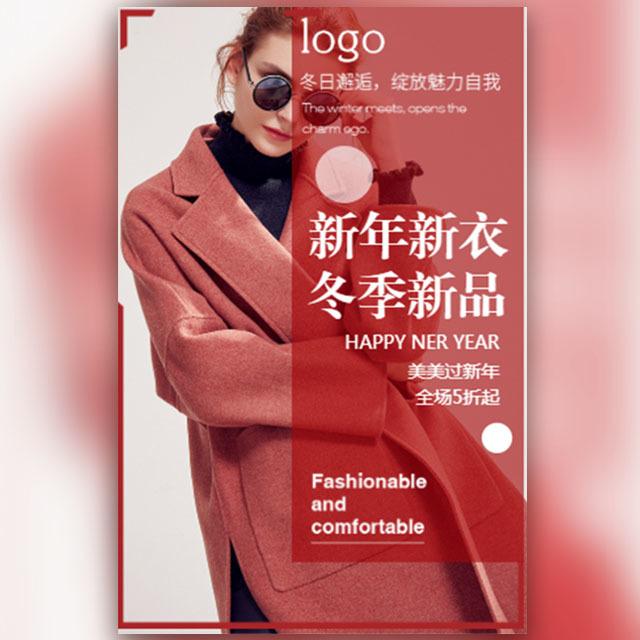 新春女装促销新品发布年货节促销微商实体店通用画册