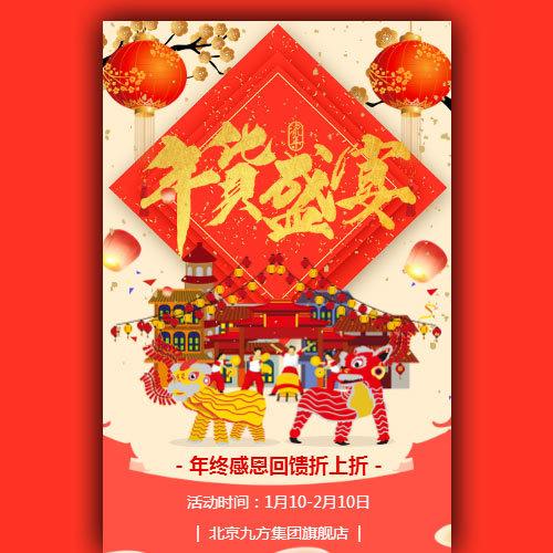 红色喜庆年货盛宴春节年货优惠促销宣传模板