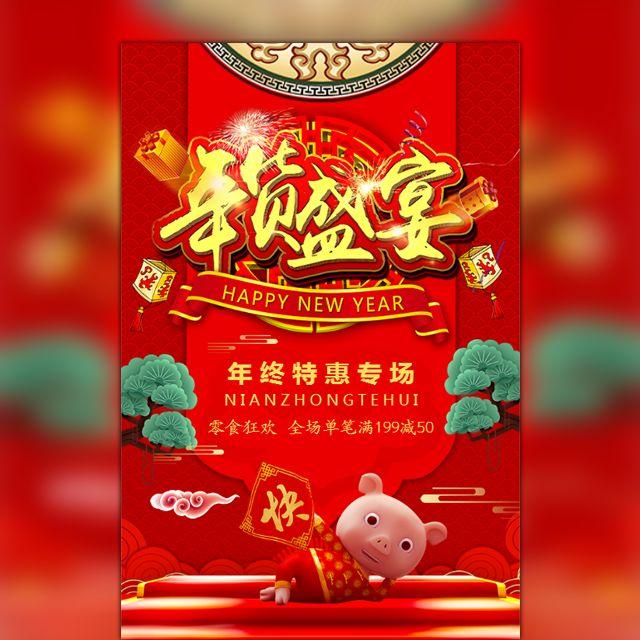 红色喜庆大气风年货盛宴零食活动促销宣传