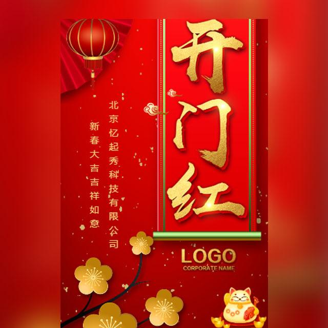 2019新春开门红邀请函新年春节开张大吉商场开业