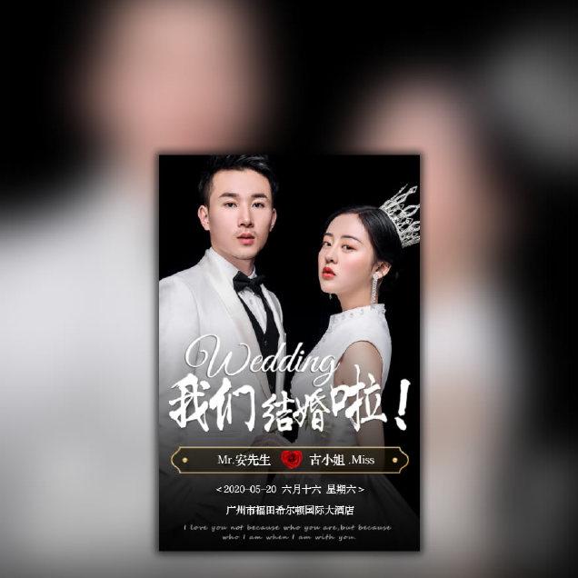 轻奢唯美韩式高端婚礼邀请函简约大气唯美婚礼请柬