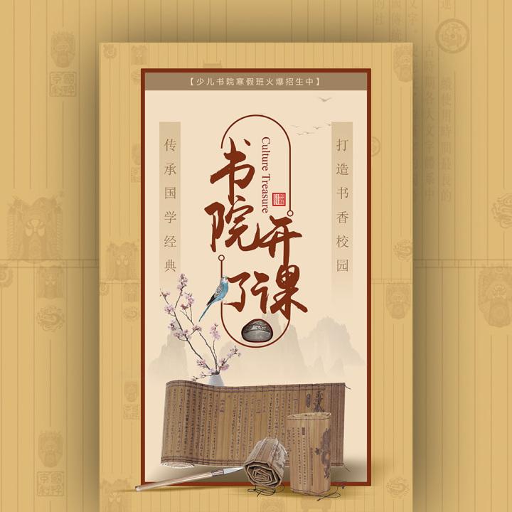 中国风少儿书院寒假班招生宣传