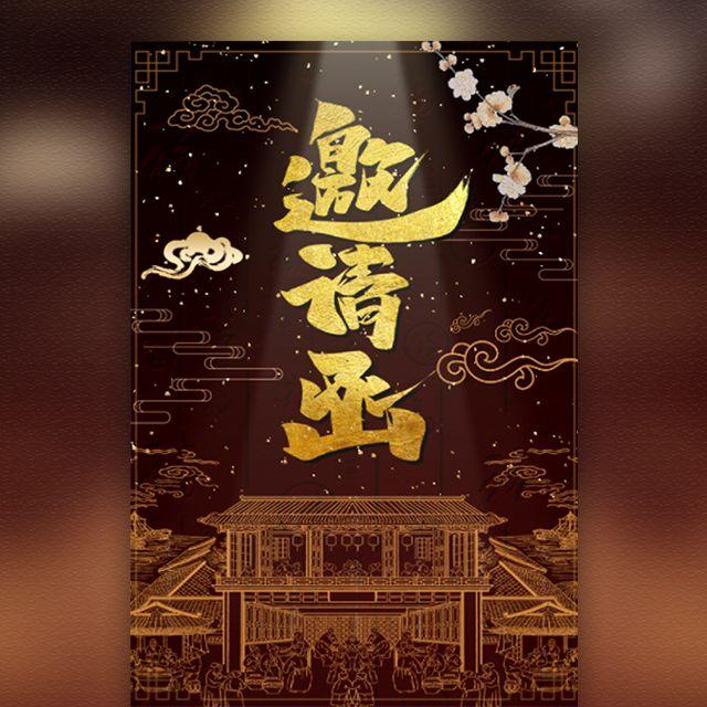 古典中国风企业年终盛典邀请函