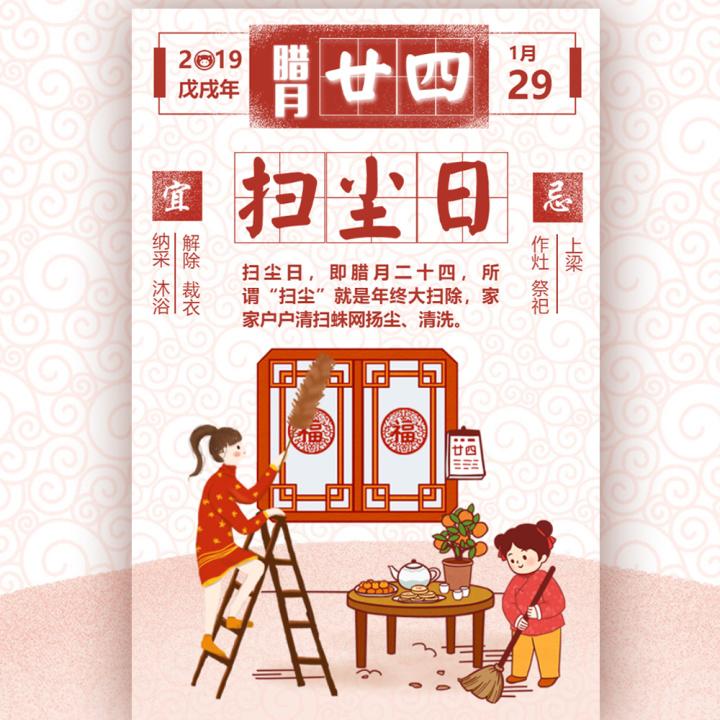 中国春节传统习俗之腊月二十四扫尘日