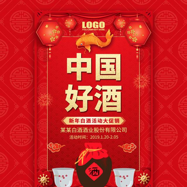 春节白酒烟酒行店铺促销活动宣传开业造酒厂酒水饮料
