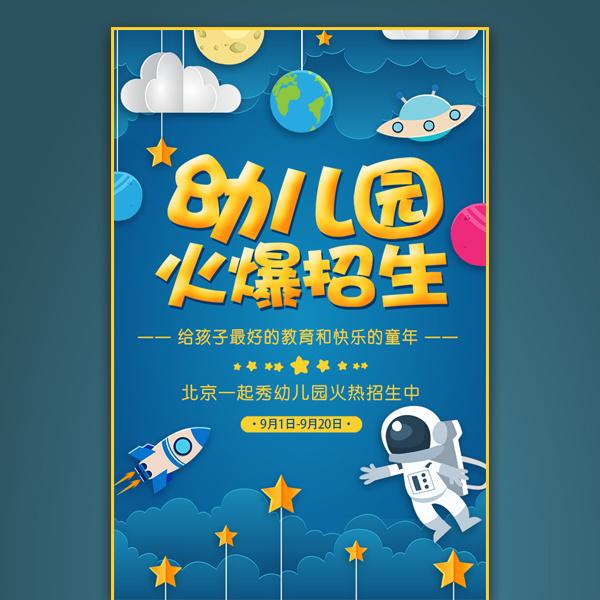 创意太空卡通幼儿园招生早教班招生
