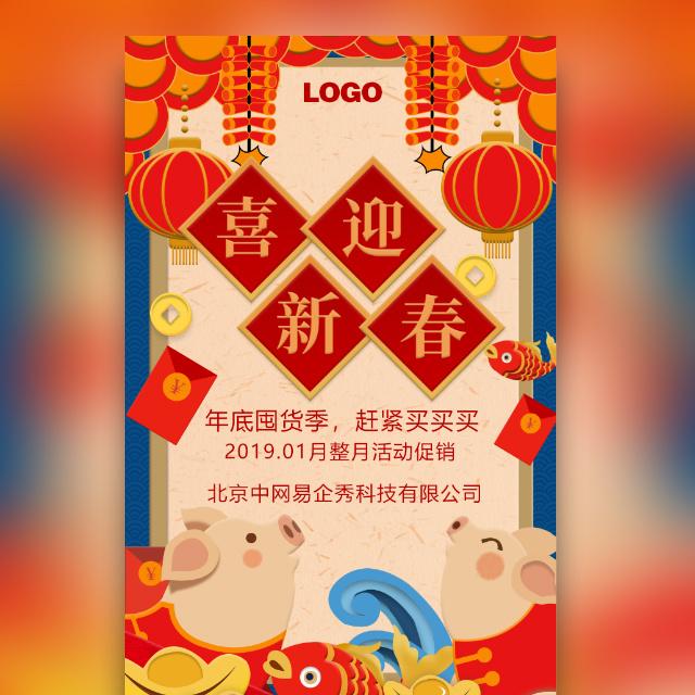 红蓝喜庆复古2019年货促销活动年底大促喜迎新春祝福