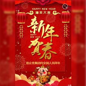 新年祝福贺卡新春祝福企业宣传