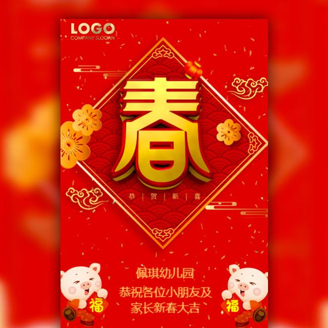 新年快乐公司企业幼儿园个人猪年祝福贺卡