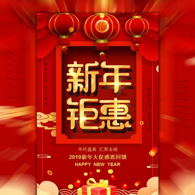 新年钜惠年货大促商场店铺促销宣传喜庆中国红