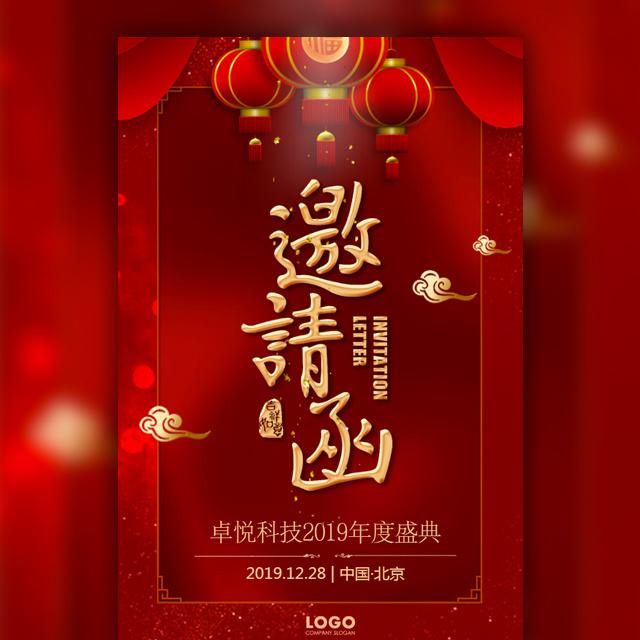 红色商务会议企业年会年终盛典晚会晚宴活动邀请函