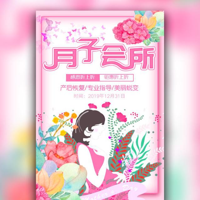 29 39秀点 清新月子中心会所母婴护理产后恢复宣传介绍 214 39秀点