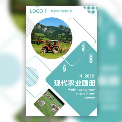 绿色农业画册农产品宣传企业宣传公司产品介绍