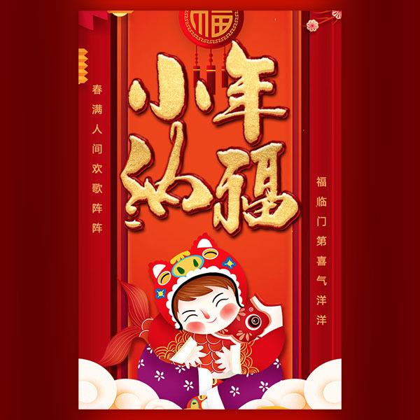 小年纳福猪年春节小年夜企业拜年祝福贺卡福娃年画