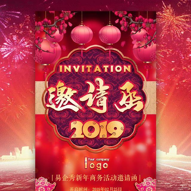 2019红色邀请函公司会议商务年会盛典邀请函