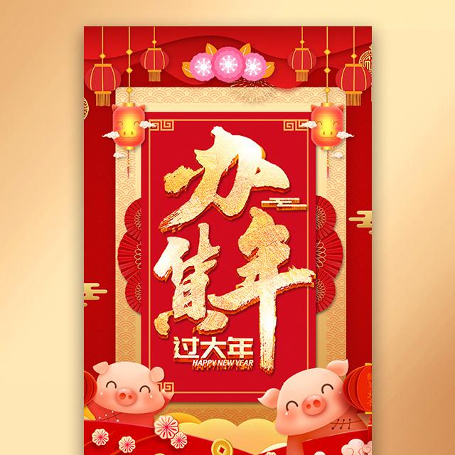 年货大促年货大集新年产品促销活动宣传年货节年货会