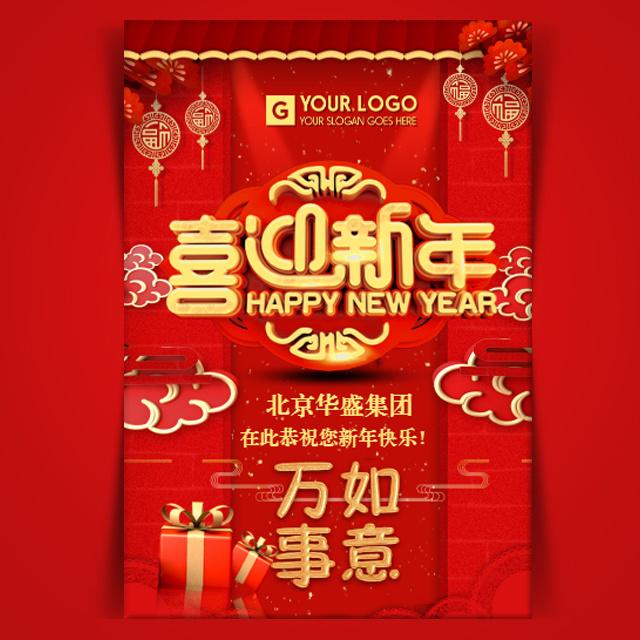 喜庆新年春节企业祝福贺卡
