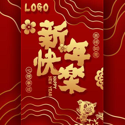 2019猪年新年春节高端祝福语音贺卡企业个人通用