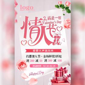 情人节鲜花店活动促销