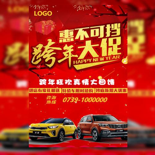 汽车年终大促4S店销售活动汽车新品上市汽车促销宣传