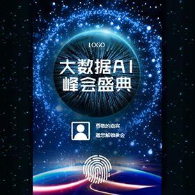 大数据AI震撼年会盛典表彰邀请