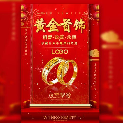黄金珠宝首饰新店盛大开业周年庆典节日优惠活动促销
