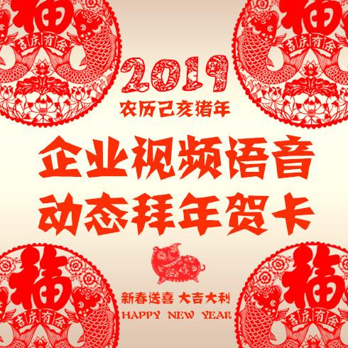 2019视频语音剪纸企业春节拜年贺卡
