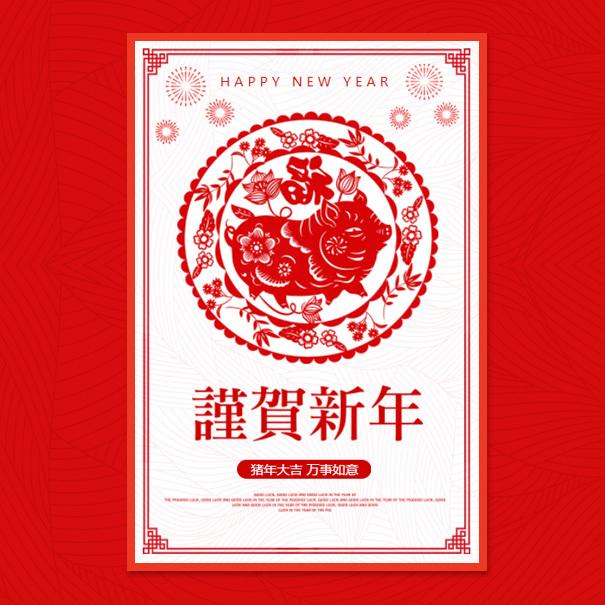 红色剪纸喜庆2019企业新年祝福贺词公司春节放假通知