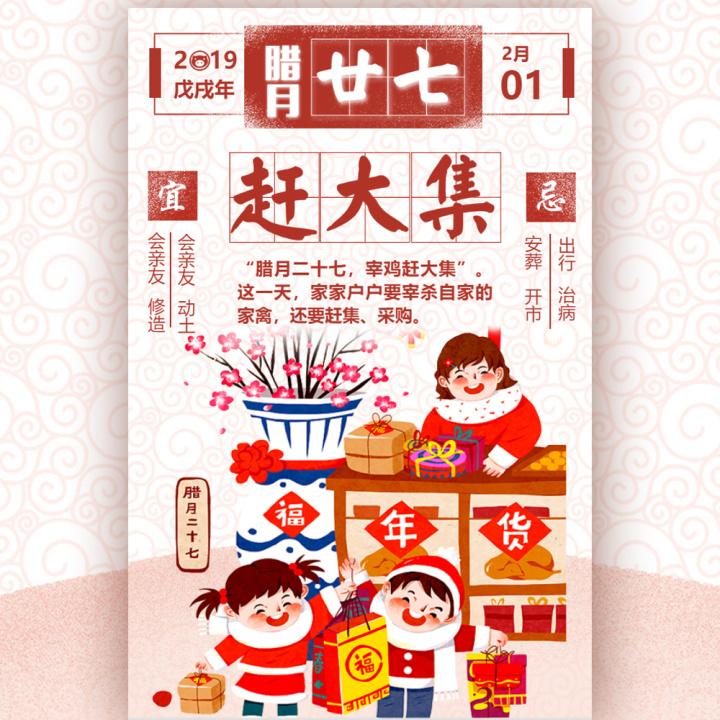 中国春节传统习俗之腊月二十七赶大集