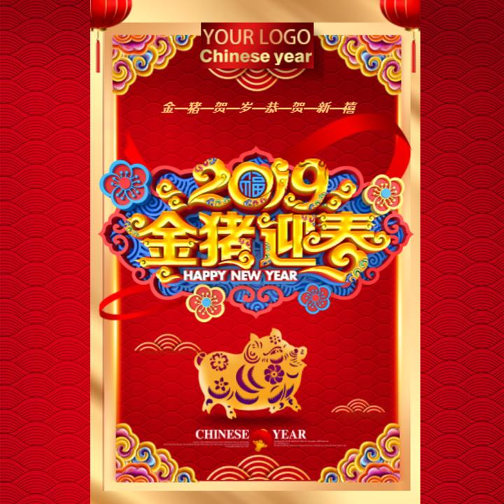 快闪喜庆大气中国红春节祝福