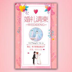 清新婚礼请柬结婚邀请恋爱记录