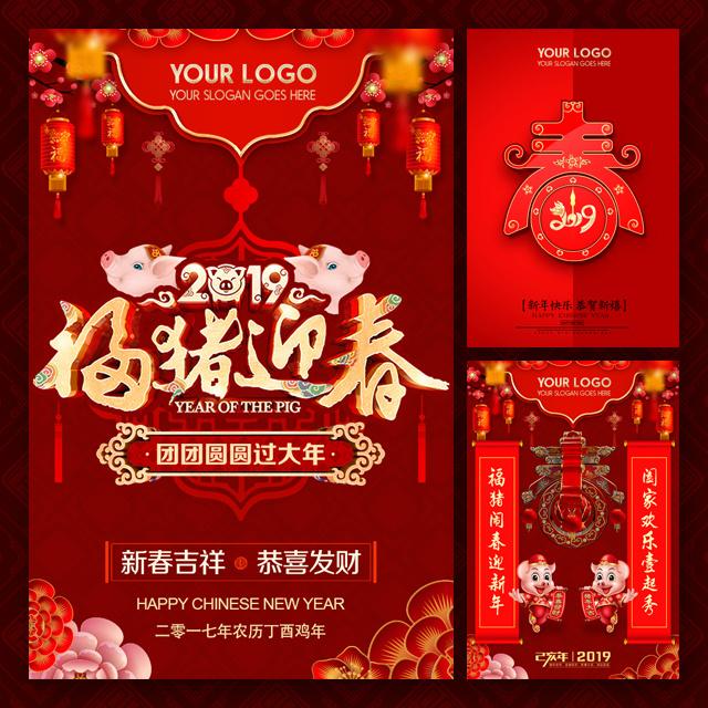 2019福猪迎春高端企业送客户除夕春节拜年祝福贺卡