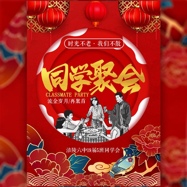 新年同学会春节同学聚会邀请函