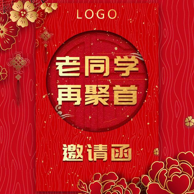 喜庆春节新年同学会联谊聚会活动邀请函