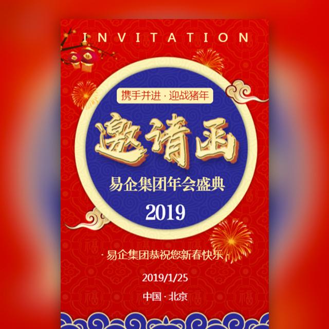 高端年终盛典邀请函企业年会表彰答谢会春节活动
