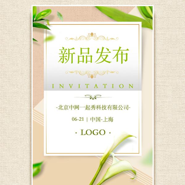时尚清新绿新品发布邀请函会议会展