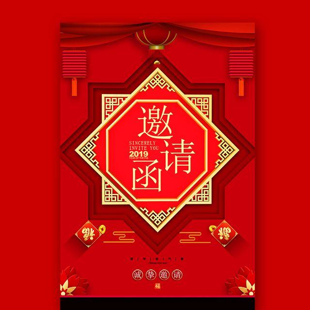 高端中国红年终盛典邀请函年会邀请函