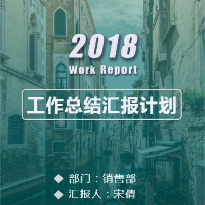 清新绿工作总结工作汇报数据报表