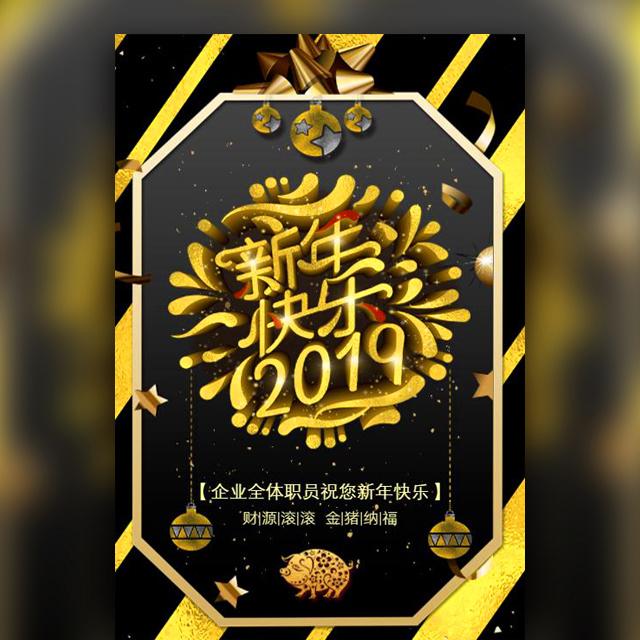 高端黑金2019新年快乐企业祝福