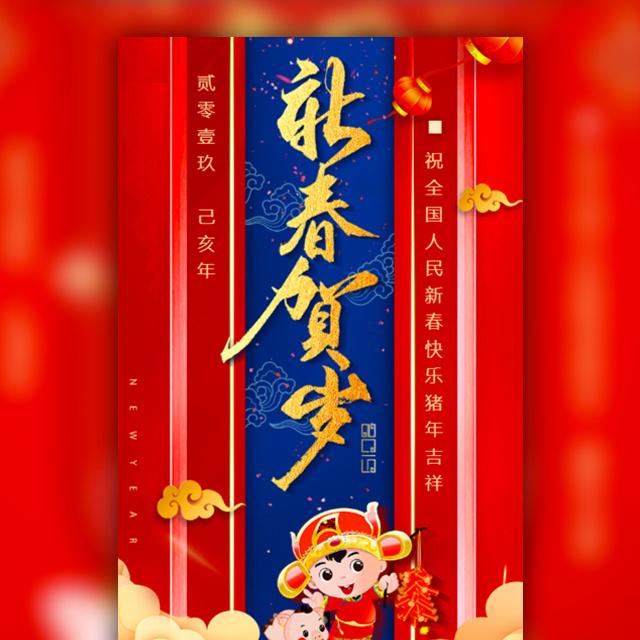 个人企业新年祝福贺卡宣传猪年祝福公司祝福