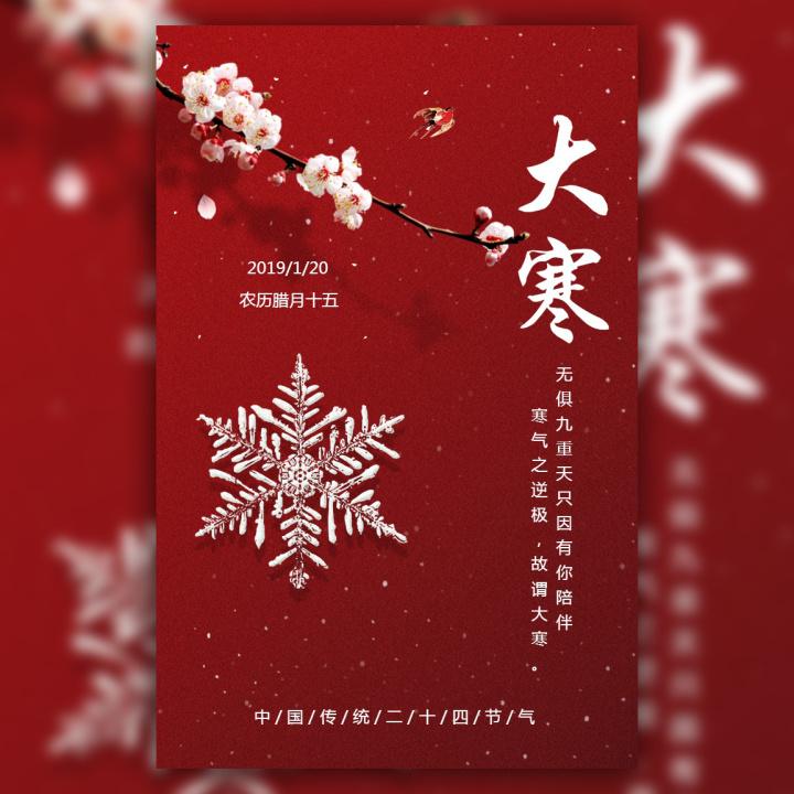 大寒传统节日二十四节气祝福贺卡