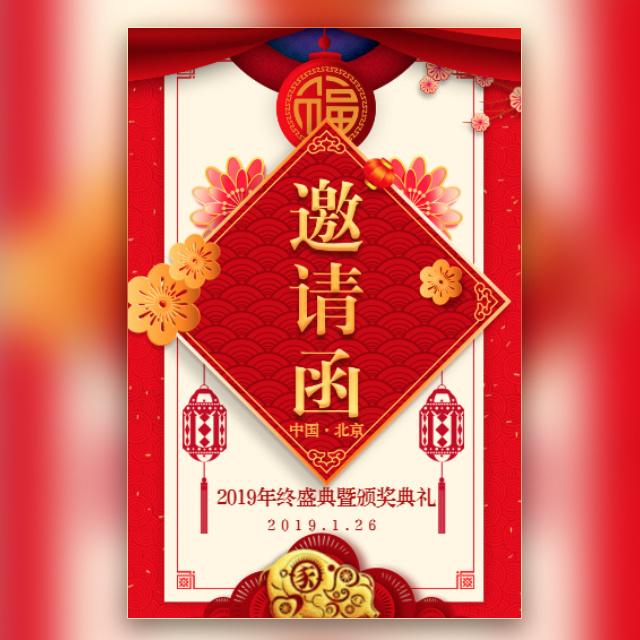 一镜到底中国风年终盛典年会邀请函