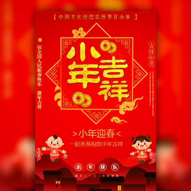 高端大气红色小年祝福贺卡企业公司个人祝福模板