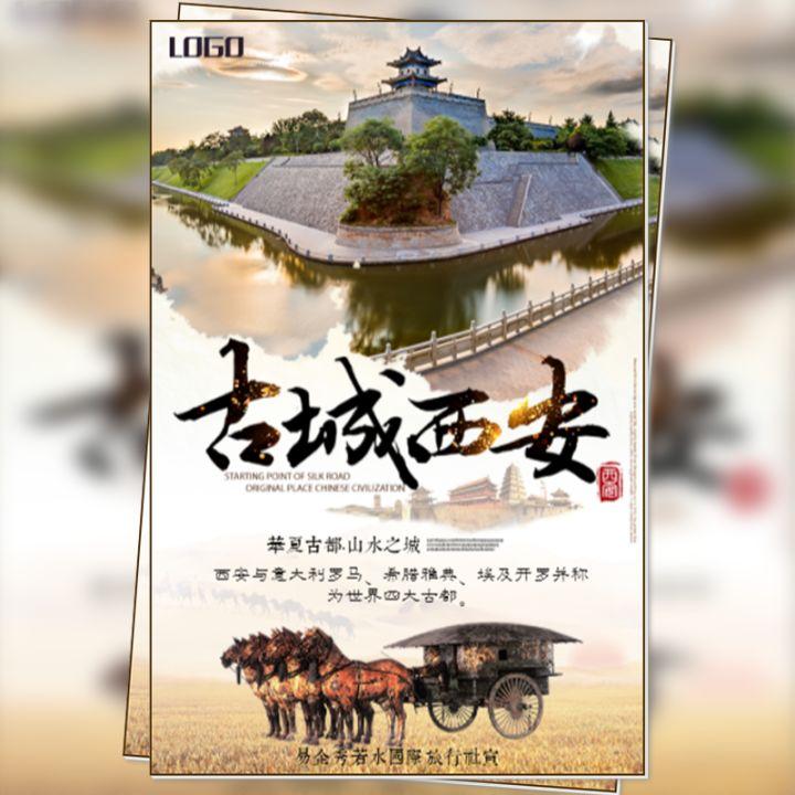 西安古城旅游介绍推广