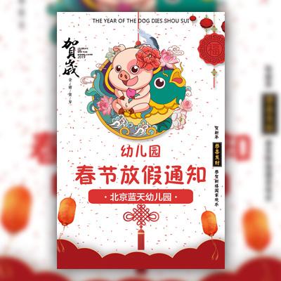 清新卡通幼儿园春节放假通知幼儿园招生宣传