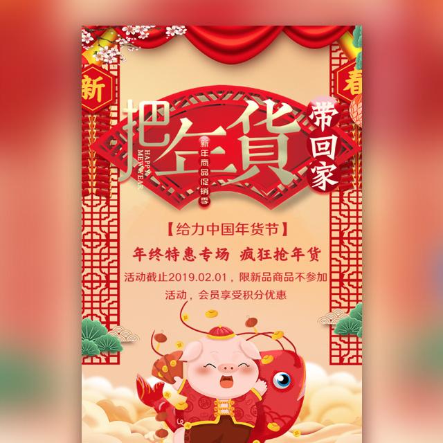 喜庆中国年春节年货大促销年终大促宣传