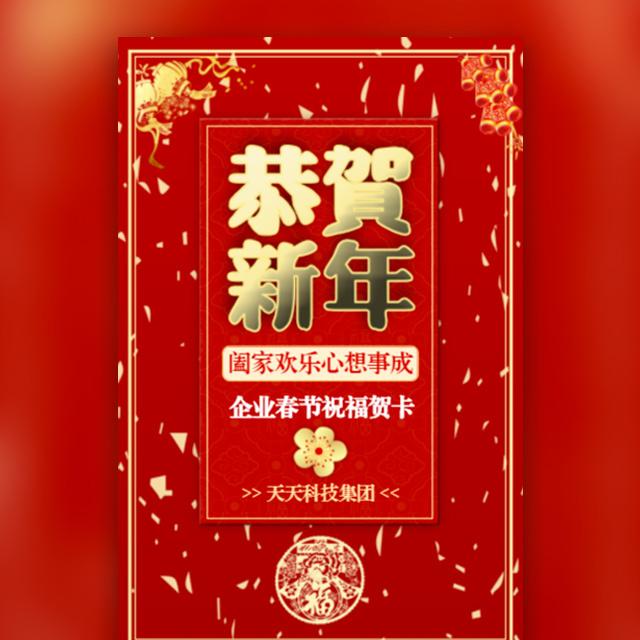 喜庆2019企业春节祝福贺卡公司拜年宣传