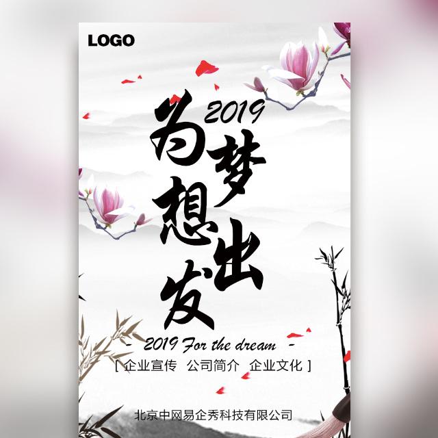 高端水墨粉色中国风企业宣传企业文化产品推广宣传册