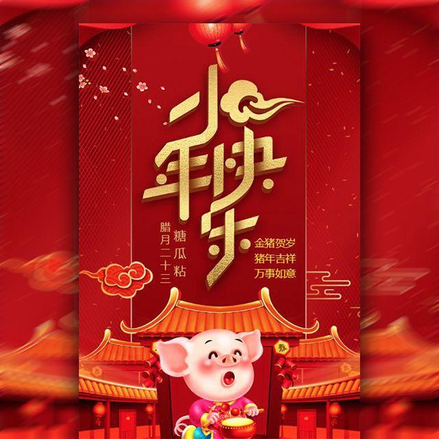 新年祝福宣传红色时尚大气风格模板