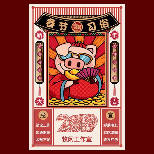 复古风猪年春节习俗创意营销年俗贺卡新年祝福年画